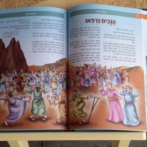 ספרים לילד דתי
