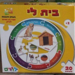 מתנה לילדים דתיים בתל אביב