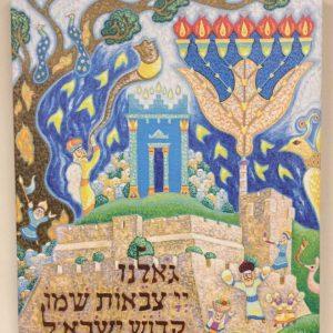 ציורים מיוחדים בתל אביב