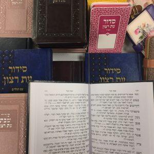 סידורי תפילה בתל אביב