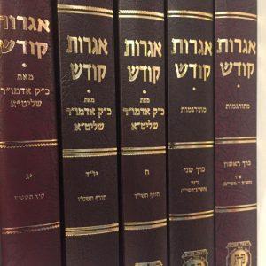 אגרות קודש בתל אביב