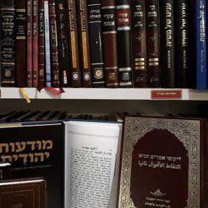 מודעות יהודית בתל אביב